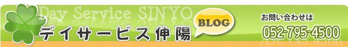 デイサービス伸陽ブログ(名古屋市デイサービス)